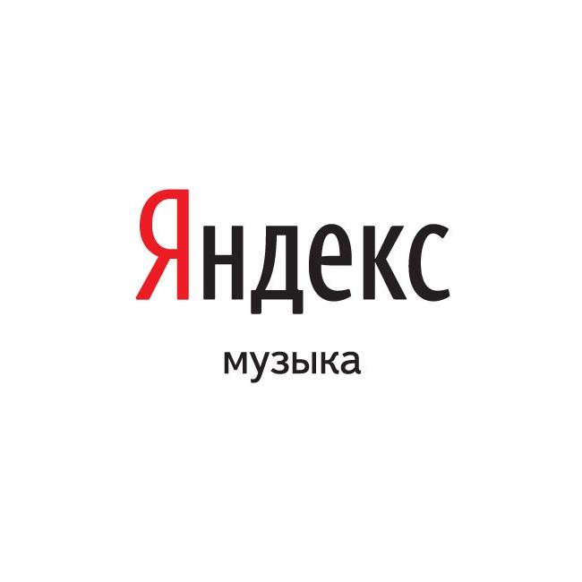 Яндекс хиты музыка 80 слушать