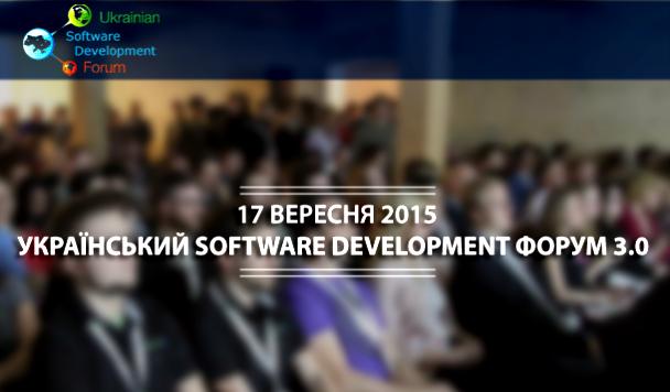 О чем говорили IT-бизнесмены на Ukrainian Software Development Forum