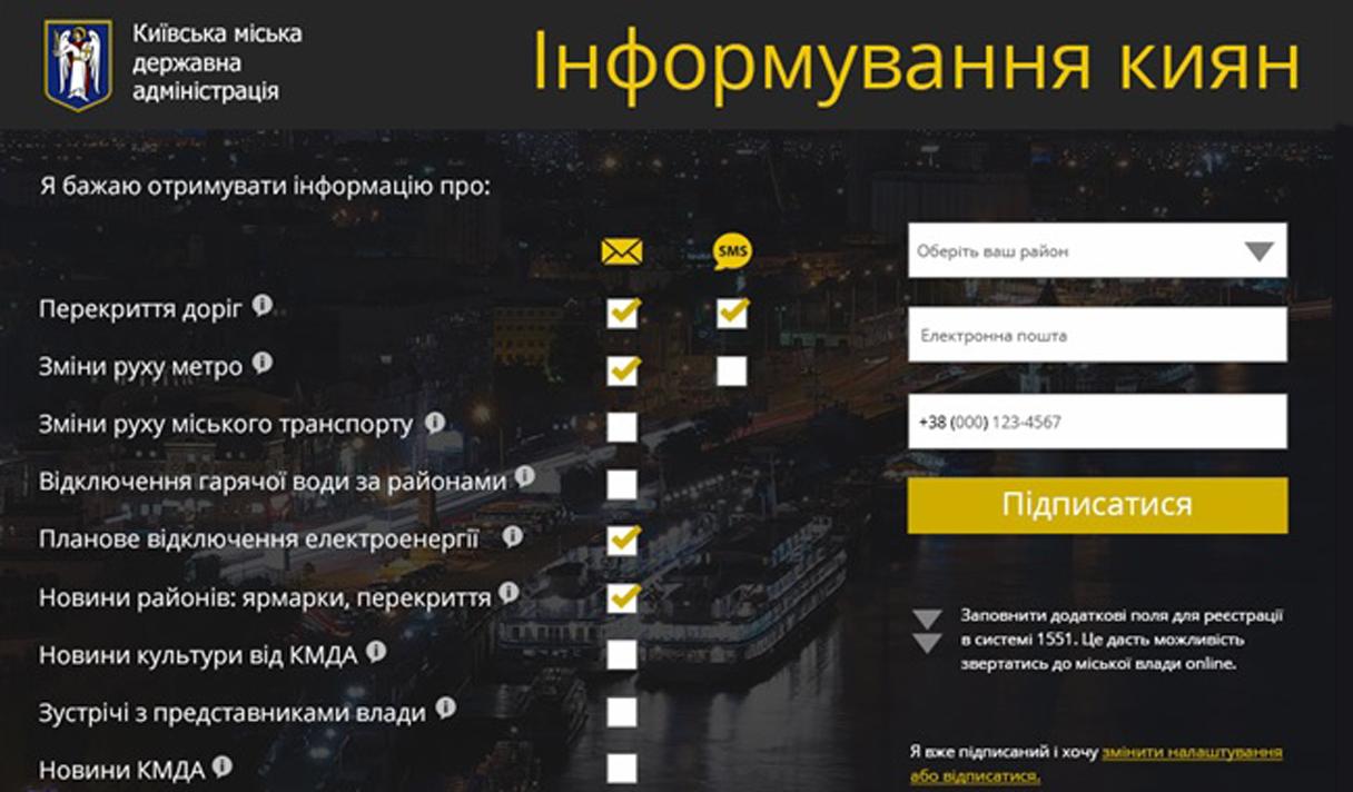 Через две недели Киев запустит систему SMS-оповещения о ЧП