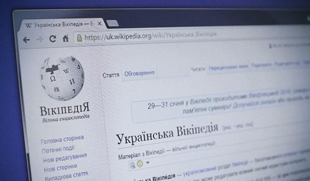 Глава государства призвал украинцев активно наполнять Википедию