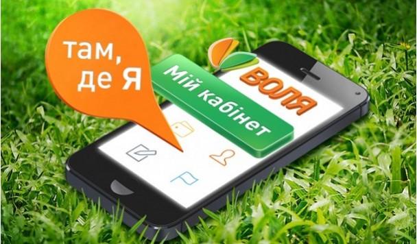 Компания «Воля»  презентовала новый цифровой канал для детей