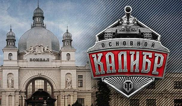 Киберспорт для начинающих: чем закончился турнир по World of Tanks во Львове