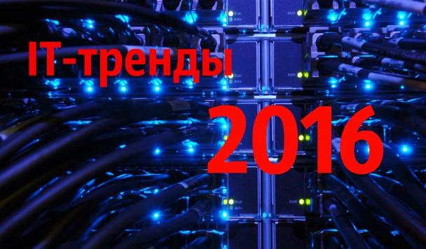 Мировые ИТ-тренды 2016 года – виртуальная реальность против искусственного интеллекта