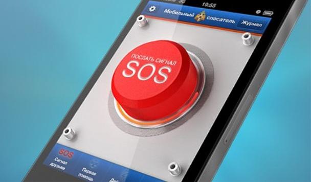 S.O.S. приложения, которые должны быть на Вашем смартфоне