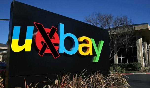 «Укрпочта» хочет стать украинским eBay