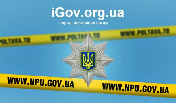 «Приватбанк» и iGov начали совместную работу над рейтингом коррумпированности чиновников