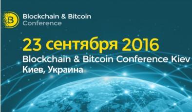 На самой крупной конференции в СНГ расскажут о реализациях блокчейна