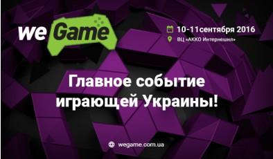 В Киеве пройдет фестиваль виртуальных развлечений