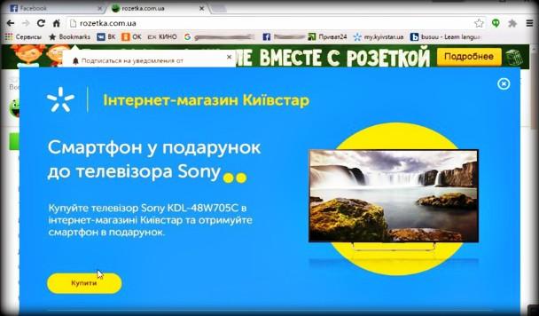Война миров: «Киевстар» обвиняют в краже трафика у интернет-магазинов
