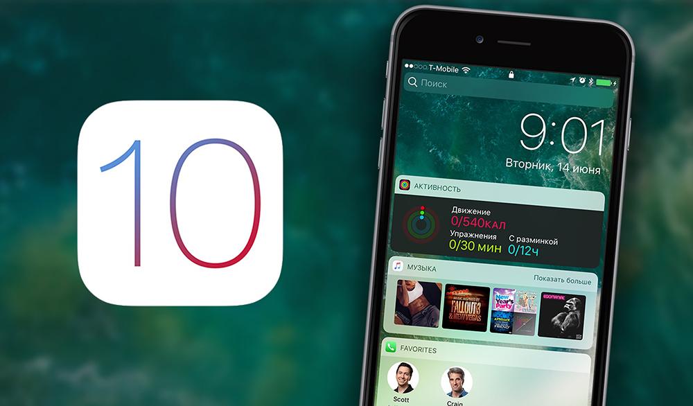 9 ключевых изменений, которые ждут пользователей iPhone и iPad в iOS 10