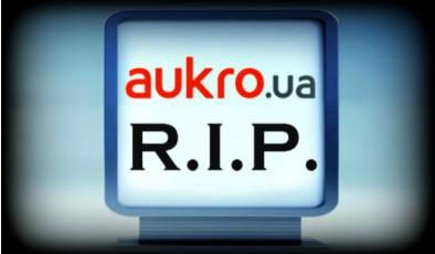 Aukro.ua закроется 1 октября