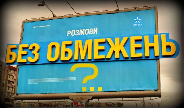 «Киевстар» ввел новые тарифы для звонков «в город»