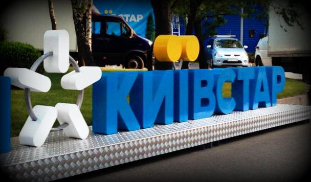 «Киевстар»: повышение оплаты в качестве заботы об абонентах?