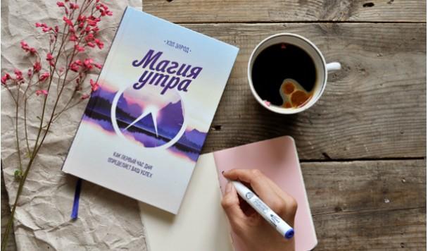 Магия утра: как увеличить свою продуктивность в 7 раз