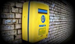 «Укрпочта» выпустит платежные карты и откроет депозиты