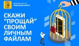 Как защитить смартфон от мошенников и хакеров