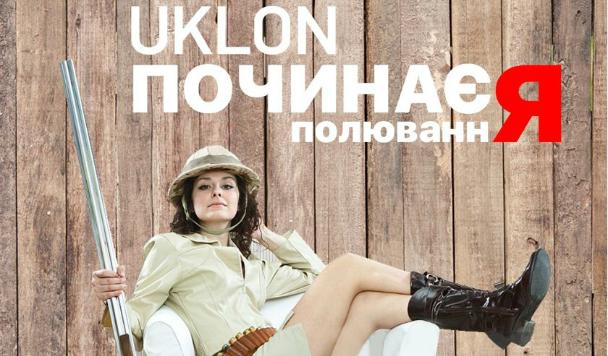 Uklon объявил маркетинговую войну Яндекс.Такси