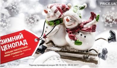Price.ua обвалил цену за клик для всех интернет-магизинов