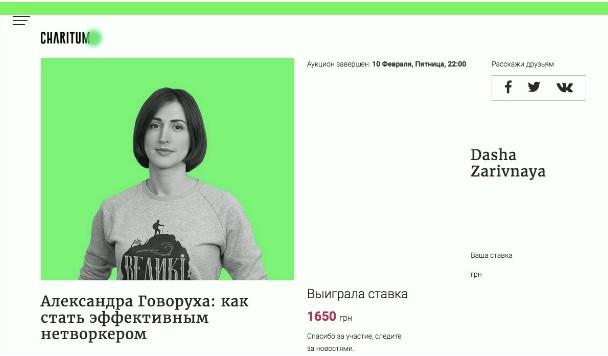Благотворительность в массы: в Киеве официально запустилась сеть онлайн-аукционов Charitum