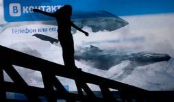 Полиция нашла администраторов сообществ в «ВКонтакте», доводивших детей до самоубийства