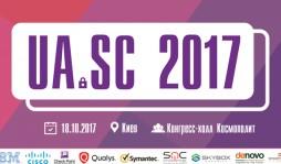 В Киеве пройдет большая Всеукраинская конференция IT-безопасности — UA.SC 2017