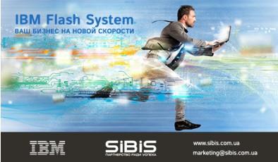 Максимальная скорость вашего бизнеса с IBM FLASH SYSTEM