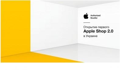 В Украине открывается первый Apple Shop