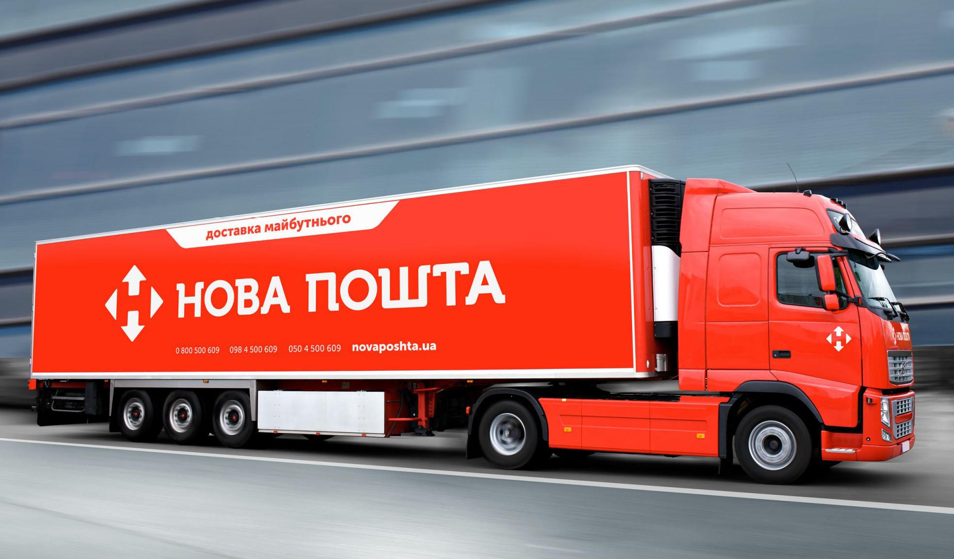 Теперь «Нова Пошта» будет работать без выходных