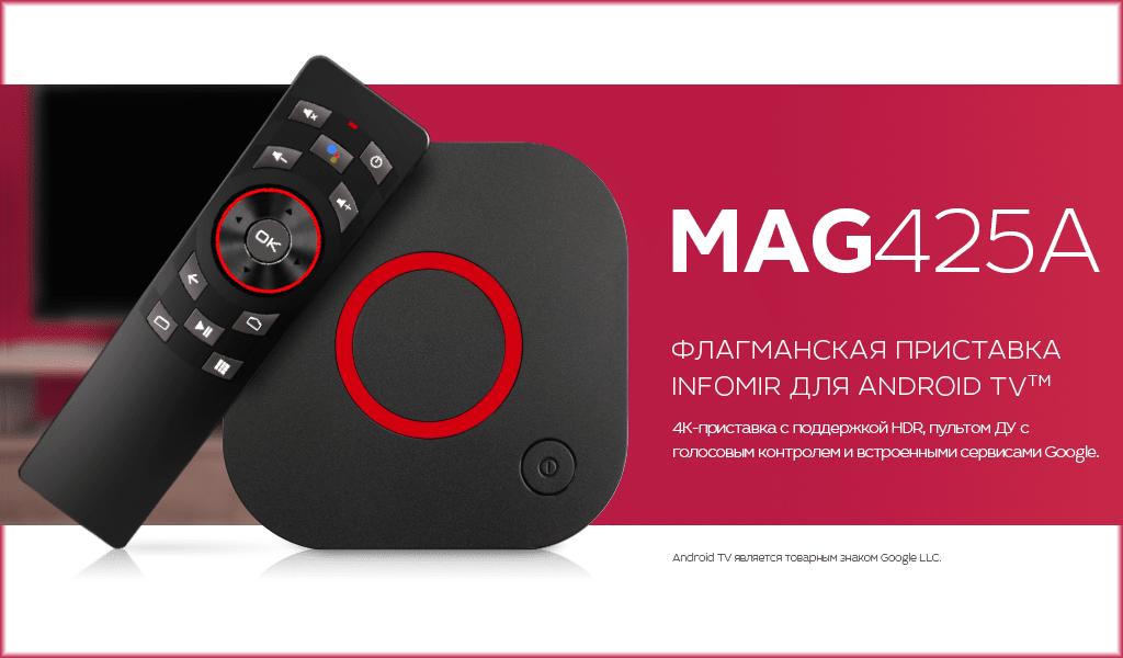 MAG425A для Android TV — Infomir выпустил 4K-приставку