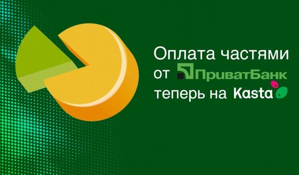 Kasta.ua в партнерстве с ПриватБанком запускает услугу