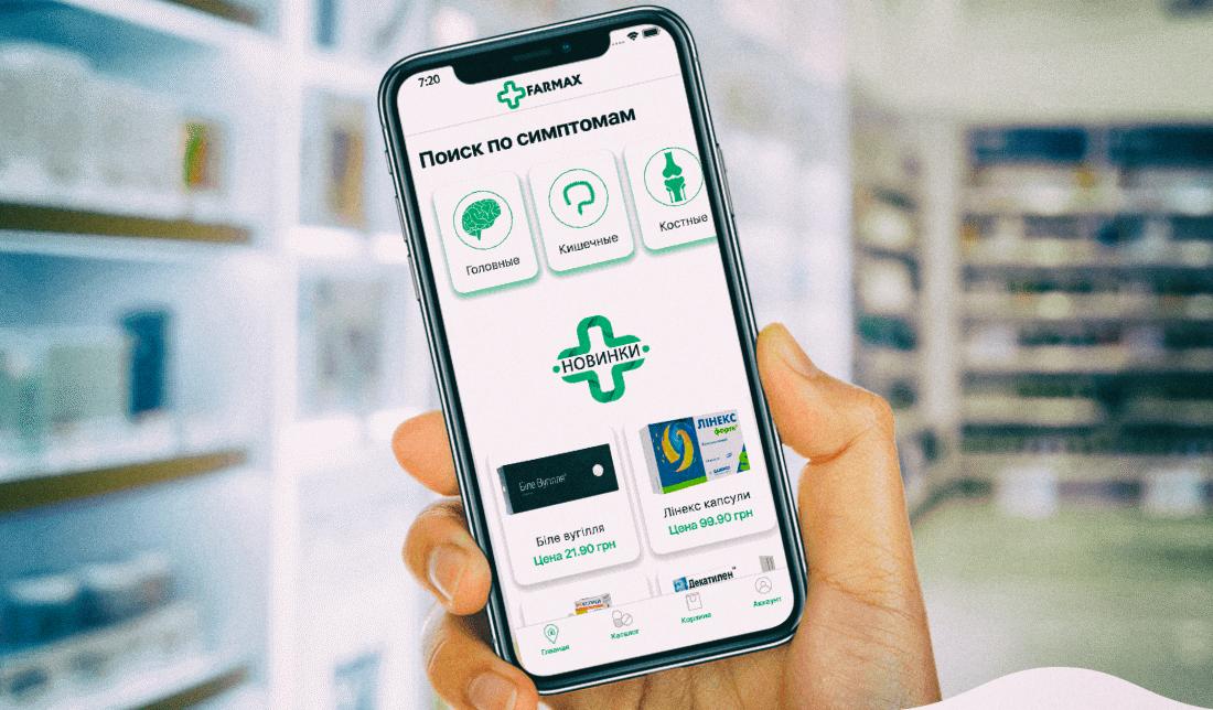 Аптека Farmax - отличный способ безопасно заказывать лекарства онлайн