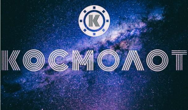 Мобильная версия игорного портала Космолот для смартфонов и персональных компьютеров