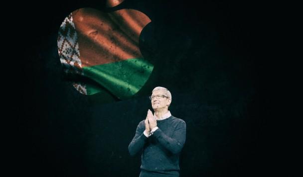 Apple поддержала режим нелегитимного Лукашенко