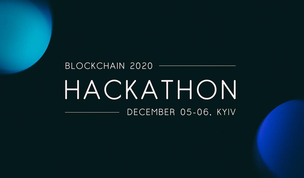 Всеукраинский Blockchain Hackathon возвращается!