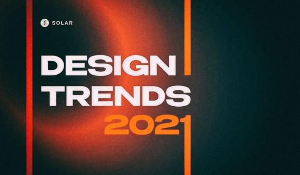 Тренды дизайна 2021 года