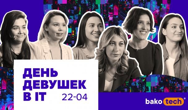 Впервые в Украине: проект о прошлом и настоящем девушек в IT