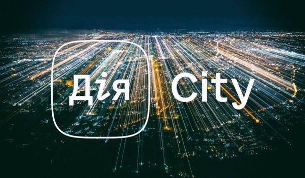 Базовий закон про Дія City набирає чинності
