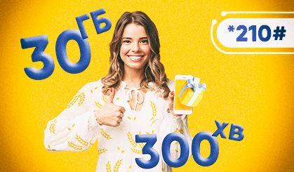 lifecell запускает акцию к 30-й годовщине Дня Независимости Украины