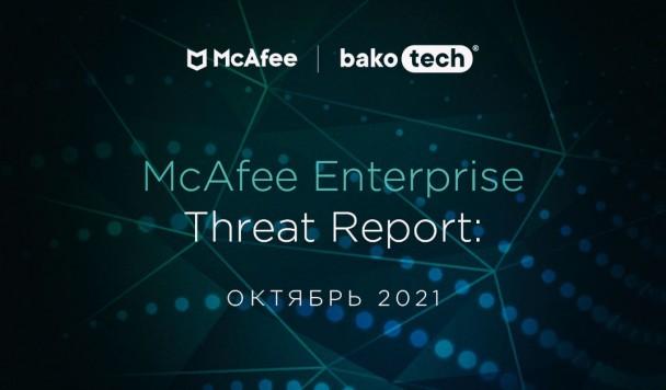 Компания McAfee рассказала о самых свежих сетевых угрозах