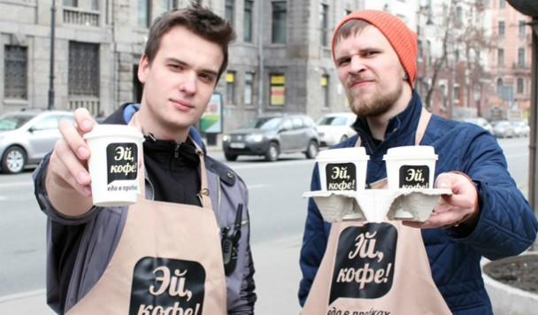 В Санкт-Петербурге водителям приносят кофе прямо в машину