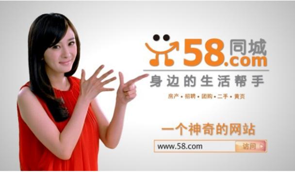 Крупнейший сайт онлайн-объявлений Китая 58.com купил своего конкурента