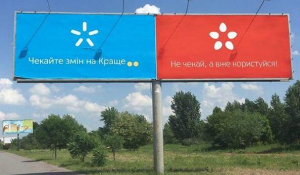 Как пользователи Facebook и Twitter отреагировали на новый логотип «Киевстар»