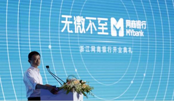 Alibaba запускает интернет-банк для малого и среднего бизнеса