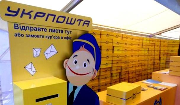«Укрпочта» сэкономила более 1 млн грн на госзакупках