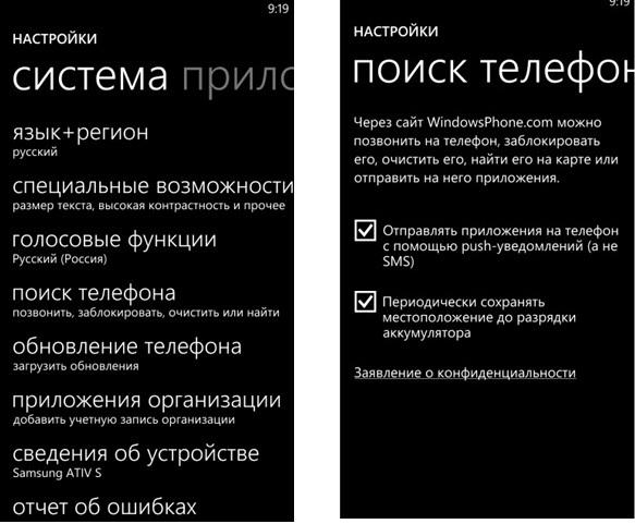 отследить украденный телефон android