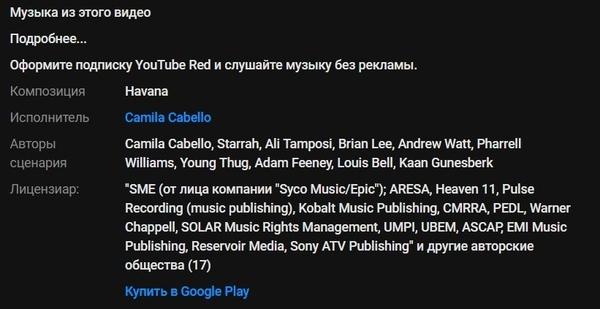YouTube будет показывать какие аудиотреки звучат в видео