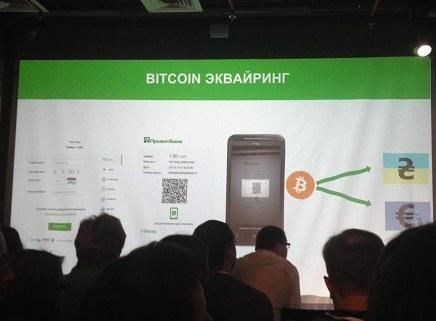 ПриватБанк готовит сервис для работы с Bitcoin