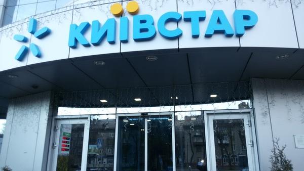 «Киевстар» обыскивали налоговики