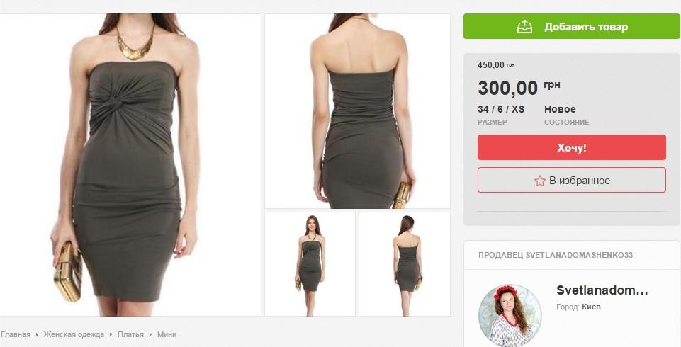 Купить Брендовую Одежду Через Интернет