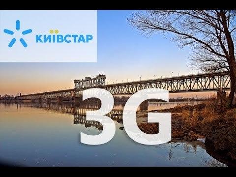 «Киевстар» подключил к 3G в Харькове первых абонентов-тестировщиков